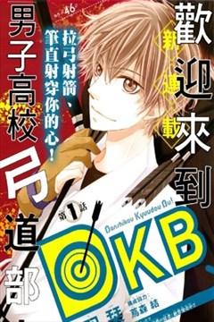 DKB的封面图