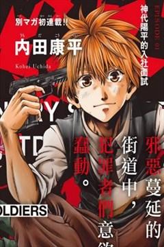 东京佣兵株式会社的封面图