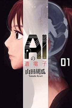 AI的遗电子的封面图