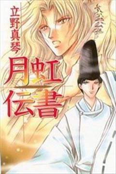 月虹传书的封面图