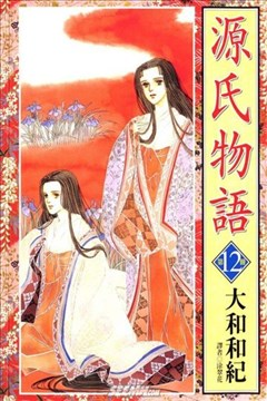 源氏物语的封面