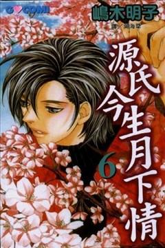 源氏今生月下情的封面图