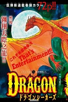 巨龙追猎者的封面图