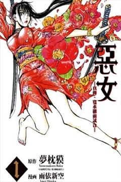 恶女—真传·宽永御前试合的封面图