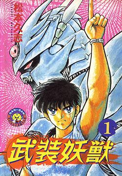 武装妖兽的封面图