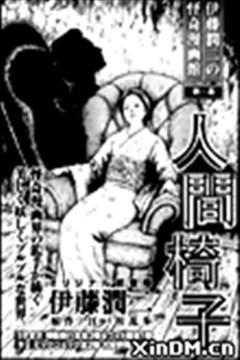 伊藤润二怪奇漫画馆封面