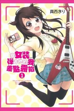 穿女装弹吉他的我差点露馅的封面图