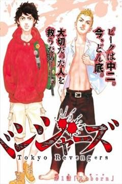 东京卍复仇者的封面图