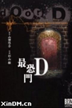 最恐门D封面