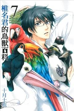 椎名君的鸟兽百科的封面图