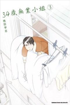 34岁无业小姐的封面图