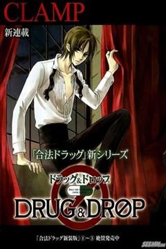 DRUG&DROP(合法禁药)封面