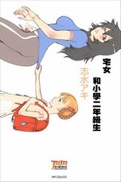 宅女和小学二年级生的封面图