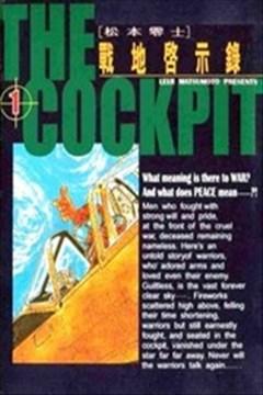 战地启示录的封面图