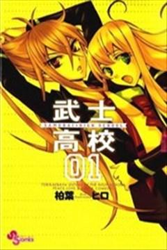 武士高校(武士☆高校)的封面图