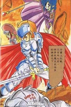 勇者真命苦的封面图