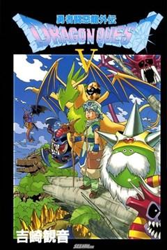 勇者斗恶龙外传(勇者斗恶龙怪兽仙境PLUS)的封面图