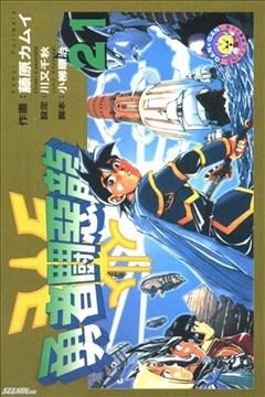 勇者斗恶龙(罗德的纹章)的封面图