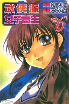 武侠派女子高生的封面图