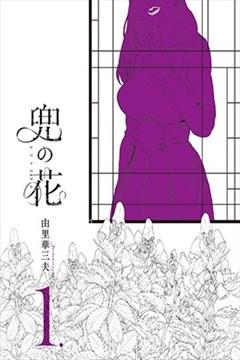 兜之花(兜の花)的封面图