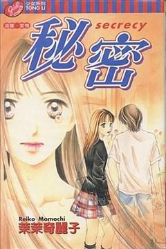 秘密(茉茉奇丽子短篇2)的封面图