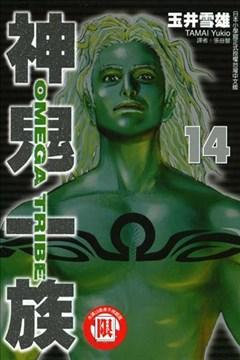 神鬼一族(OMEGA TRIBE)的封面图