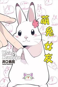 萌兔女友(兔子女友)的封面图