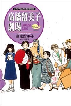 高桥留美子剧场(P的悲剧)的封面图