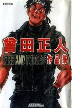 曾田正人作品集(FIRE AND FORGET)的封面图