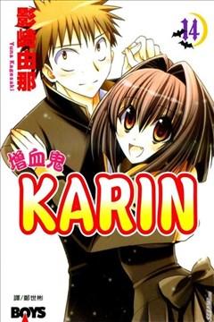 KARIN增血鬼(增血鬼KARIN)的封面图