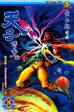 天子传奇2 秦皇篇的封面图