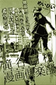 泷谷高中漫画俱乐部的封面图