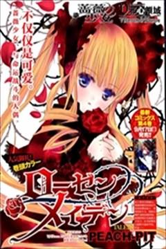 新蔷薇少女的封面图
