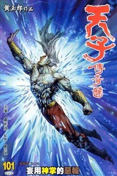 天子传奇4 大唐威龙篇的封面