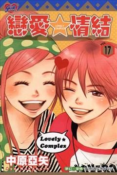 恋爱情结(恋爱时节)的封面图