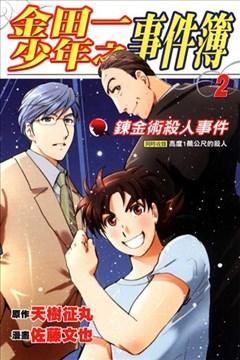 金田一少年事件簿 炼金术杀人事件的封面图