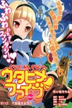 龙背上的骑兵——歌姬five(歌姬Five)的封面图