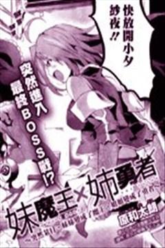 勇者姐姐×魔王妹妹(勇者姐姐魔王妹妹)的封面图