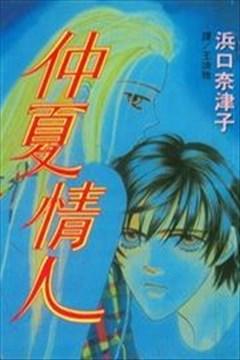 仲夏情人的封面图