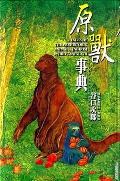 原兽事典的封面图