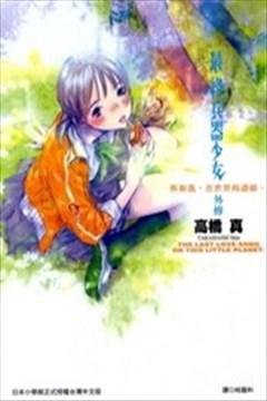 最终兵器少女外传的封面图