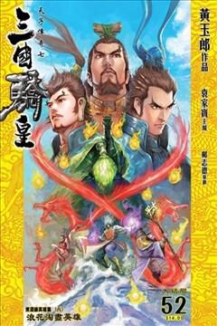 天子传奇7 三国骄皇的封面图