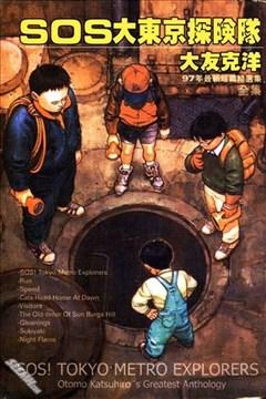SOS大东京探险队的封面图