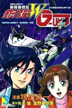 钢弹W G-UNIT(高达W外传-G-UNIT)的封面图