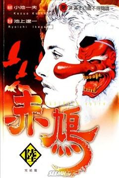 赤鸠的封面图