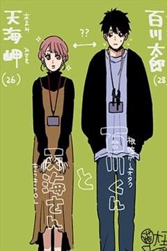 百川君与天海桑(百川くんと天海さん)的封面图