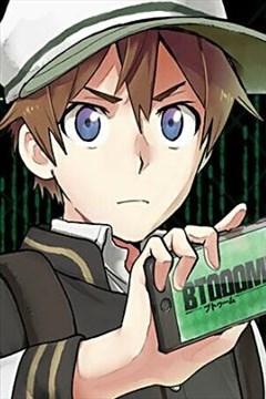 惊爆游戏U-18(BTOOOM U-18)封面