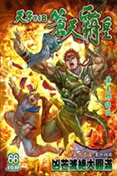 天子传奇8 苍天霸主的封面图