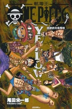 海贼王资料集-黄的封面图