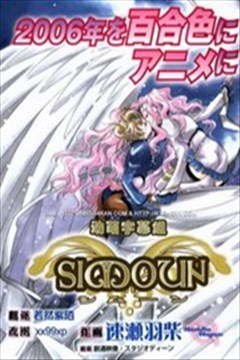 Simoun西蒙的封面图